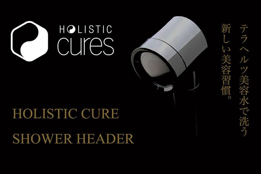holistic_cure,ホリスティックキュアシャワーヘッド