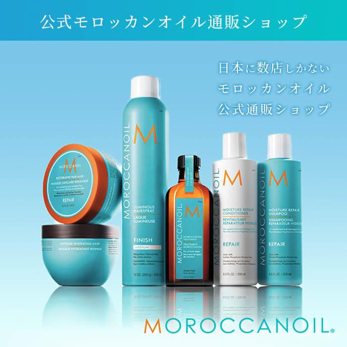モロッカンオイル,moroccanoil正規品公式取扱い販売店舗