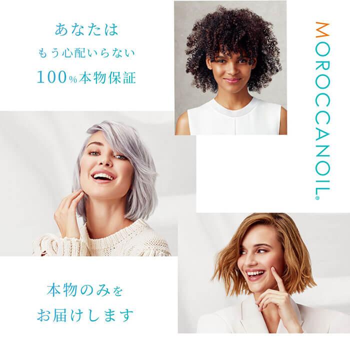 モロッカンオイル正規品販売通販サイト