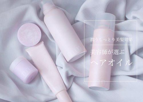 ヘアオイル,美容師おすすめヘアオイル人気ランキング,サラサラ効果,香りがいい