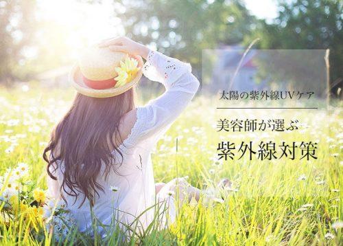 紫外線uv対策,UVカットヘアオイルヘアミルクスプレー
